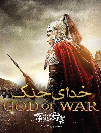 دانلود فیلم God of War 2017 خدای جنگ 2017 محصول چین با کیفیت عالی و دوبله فارسی